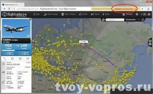 Флайтрадар24 - сервис по отслеживанию самолетов