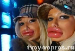 Огромные губы