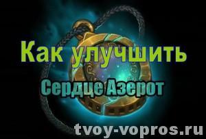 Улучшение ожерелья сердце Азерот новым ресурсом — азеритом