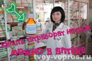 Где купить тетраборат натрия